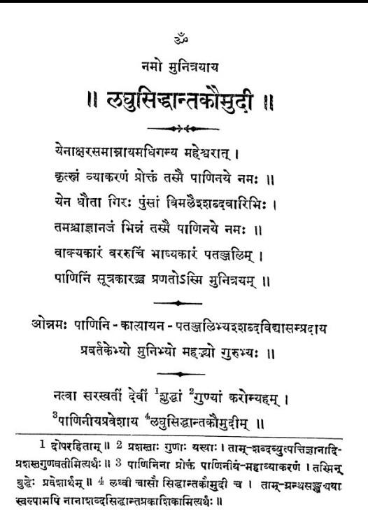 Laghu Siddhanta Koumudi pdf