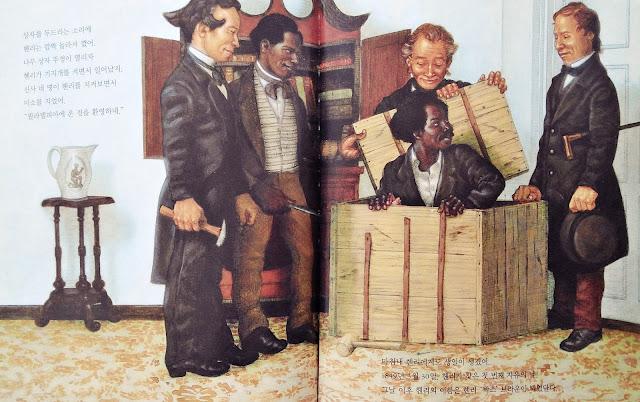 헨리의 자유 상자