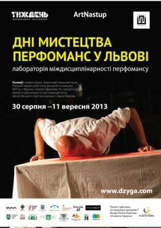 У Львові навчатимуть перфомансу та контактної імпровізації