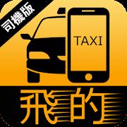 的士司機版 飛的 香港特快的士hktaxi icon