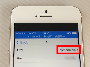 Verizon iPhone5s spmode 02