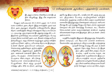 Pandit Kaliyoor Narayanan 2016 Astrological Predictions