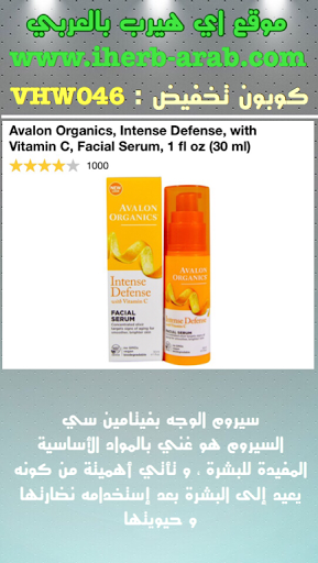 سيروم الوجه بفيتامين سي   Avalon Organics, Intense Defense, with Vitamin C, Facial Serum, 1 fl oz (30 ml)