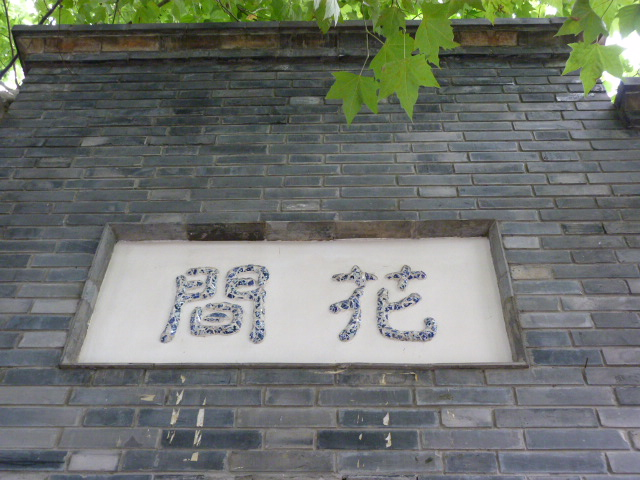 CHINE .SICHUAN. de CHENGDU à JUIZHAIGOU - 1sichuan%2B2590.JPG