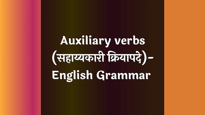 Auxiliary verbs (सहाय्यकारी क्रियापदे)- English Grammar