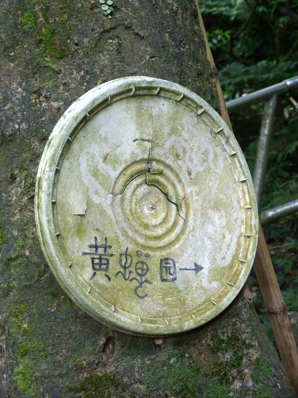 Taipei. Si Shou Shan, et la découverte des maisonnettes du professeur Y I   易教授 - P1340656.JPG