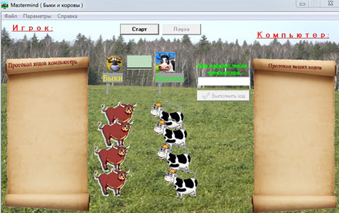 Игру быки и коровы