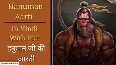 Hanuman Ji Ki Aarti Lyrics in Hindi with PDF