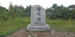 광덕산 (충남 아산 : 블랙야크100대 명산) : 2016-09-05