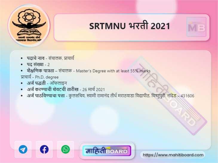 SRTMNU Recruitment 2021