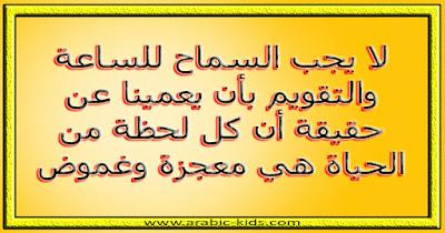 - لا يجب السماح للساعة والتقويم بأن يعمينا عن حقيقة أن كل لحظة من الحياة هي معجزة وغموض.