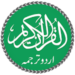 Quran with Urdu Translation 4.4