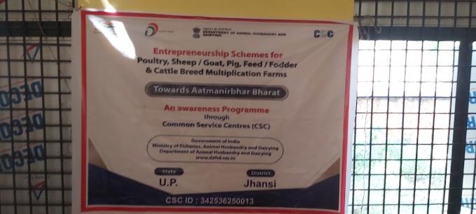 *सीएससी के माध्यम से पशु पालन और डेयरी विभाग की उद्यमिता योजनाओं की जागरूकता शिविर का आयोजन*