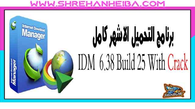 Internet Download Manager  6.38 Build 25 With Crack