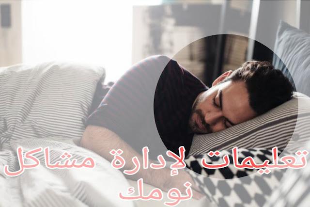 """تعليمات لإدارة مشاكل نومك  اضطراب النوم هو قضية راحة يواجه فيها المرء إيماءة الإيماءة أو البقاء فاقد الوعي أو الحصول على راحة جيدة. وفقًا لتقرير مستمر صادر عن كلية الطب بجامعة بنسلفانيا ، فإن واحداً من كل أربعة أمريكيين يخلقون الحرمان من النوم كل عام ، ما عدا لحسن الحظ ، يتعافى حوالي 75٪ من هؤلاء الأشخاص دون خلق اضطراب لا يكل في النوم بينما يتقدم الآخرون بنسبة 25٪ إلى اضطراب النوم.     الأفراد الذين تتجاوز أعمارهم 60 عامًا سوف يستريحون بشكل عام في التأثيرات المثيرة للقلق أكثر من الأفراد الشباب. وبالمثل ، تكون الإناث أكثر عرضة لارتفاع مشكلات الراحة مع الرجال.     هنالك العديدمن الأسس  المحتملة للحرمان من النوم ، بما في ذلك:    ضغط عاطفي ،  قضية الرفاه النفسي ، على سبيل المثال ، الحزن أو عدم الارتياح ،  معاناة مستمرة ،  الحساسية المفرطة،  الربو،  انهيار القلب والأوعية الدموية ،   فرط نشاط الغدة الدرقية،  حمض ارتجاع،  السن يأس،  اضطراب الساق الحاد ،  الاضطرابات الموسيقية اليومية ، على سبيل المثال ، تحولات الركود أو نوبات العمل الليلية ،  توقف التنفس أثناء الراحة ،  بعض مدس ،  مادة الكافيين،  التدخين الكبير ،   استهلاك الخمور باهظ.      اضطراب النوم هو الألم ، المنضب ، والمحير. يذهب عدد قليل من الناس إلى حبوب التجفيف ، إما بدون وصفة طبية أو محلول ، مما قد يساعد في تحسين الراحة أثناء تناولها. على الرغم من ذلك ، يعود اضطراب النوم كقاعدة بمجرد توقفه في ضوء حقيقة أن مدس لا يعالج الأسباب الأساسية لاضطراب النوم.     الميلاتونين هو هرمون الراحة المميز الذي يباع كتعزيز. من المفيد لقضايا الراحة العرضية وتيار الركود. الأشخاص الذين يبلغون أن الميلاتونين لا يعملون بانتظام بشكل مأساوي يأخذون نسبة عالية جدًا من بضع غرامات.     في كل وقت ، بقدر ضئيل يصل إلى 300 ميكروغرام هو مناسب الآن. تبدأ باستمرار مع الجزء الأكثر الحد الأدنى قبل توسيع القياسات. بالإضافة إلى ذلك ، من المفيد الحصول على الميلاتونين """"التصريف المخطط"""" حيث سيساعدك على البقاء لفترة طويلة دون وعي. في أي حال ، الميلاتونين بالإضافة إلى ذلك لا يعالج     الأسباب الأساسية للحرمان من النوم.    هناك طريقة مثمرة بشكل متزايد للتعامل مع اضطرابات النوم وهي تحسين نظافة الراحة وإحداث تغييرات في الحياة المتعلقة بمعالجة السلوك الشخصي. أثبت"""