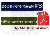 ৩০তম থেকে ৩৮তম BCS এ আসা গণিত অংশের সমাধান by Md. Khairul Alam -PDF