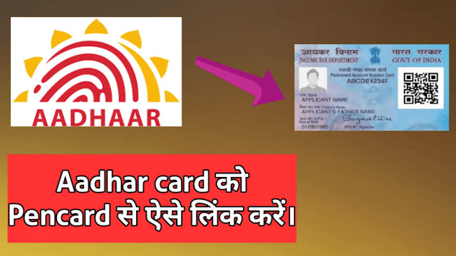 How to link aadhar card to pen card in hindi