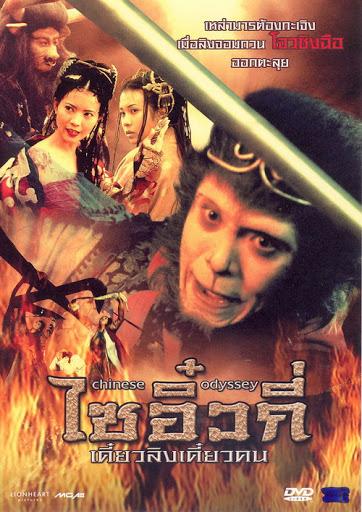 A Chinese Odyssey Part One (1995) ไซอิ๋ว เดี๋ยวลิงเดี๋ยวคน ภาค 1