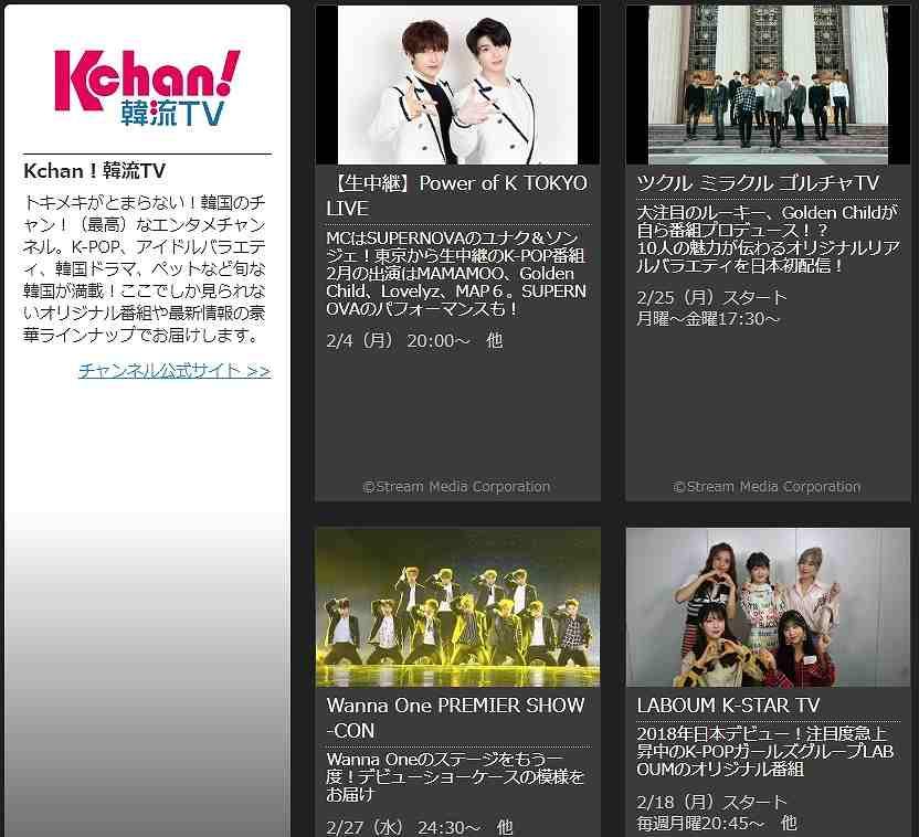 Kchan!韓流TV