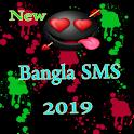 বাংলা এস এম এস ২০১৯ - Bangla SMS 2019 new icon