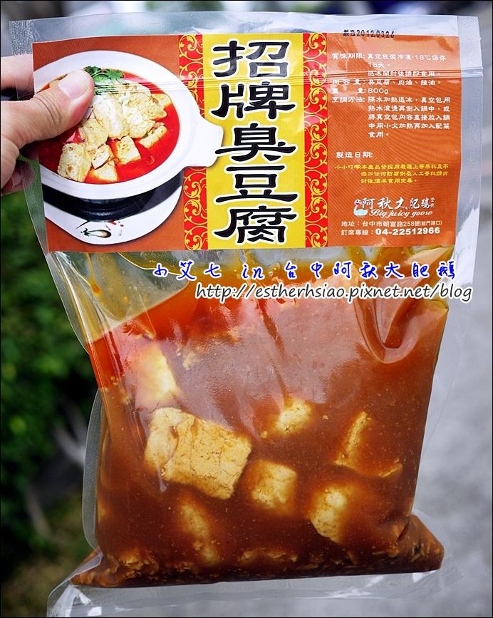 23 外帶臭豆腐