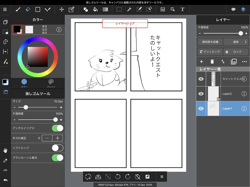 漫画 ipad アプリ おすすめ
