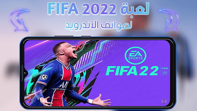 تحميل لعبة FIFA 2022 بدون نت لهواتف الأندرويد