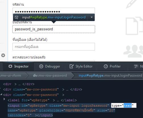 แก้ type ให้เป็น text แค่นี้เราก็ดูรหัสผ่านได้แล้ว ง่ายๆ ใช้เวลาไม่มากนัก