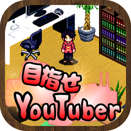 模擬App|タップで撮影!無料の育成放置ゲーム-目指せYouTuber! LOGO-3C達人阿輝的APP