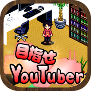 Aim youtuber - popular Yu tuber training game -