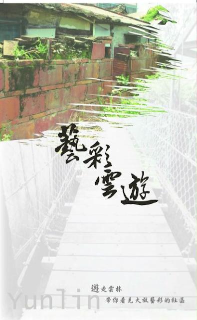藝彩雲遊-社區文化之旅 規劃一日遊的好去處