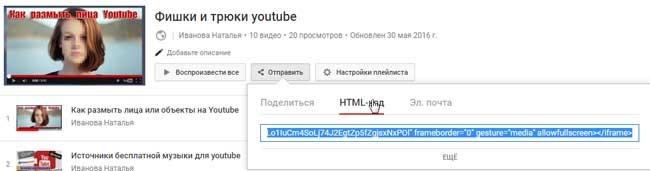 html-код-плейлиста