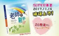 http://www.kta.kh.edu.tw/home/trdcpage/trdcmessage/superzhuanshulaoshideshuaziiii26kezhenxinjiaozhicheng33pianshengminglezhangzhiqiangxiango