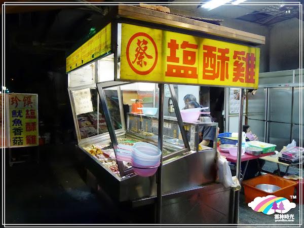 斗六-鎮北路平交道附近 珍饌(蔡記)三角骨鹹酥雞