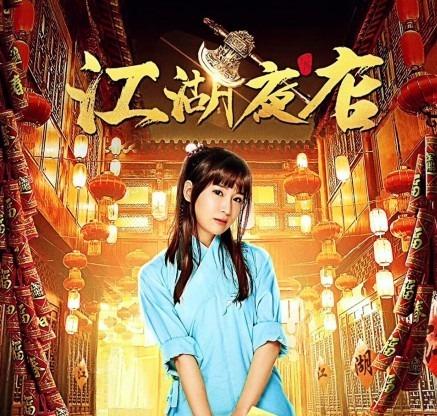 Jianghu Night Inn China Web Drama