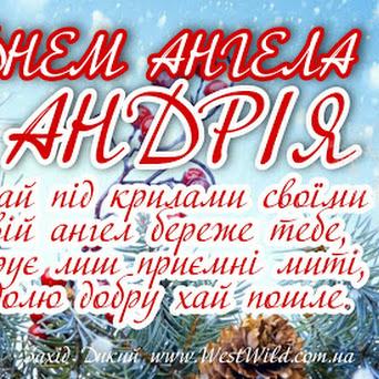 З Днем Ангела Андрія! Прикольні привітання в картинках.