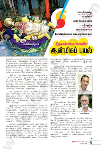 Rasi Palan from Kumudam Weekly for the Period December 14 to December 21, 2015