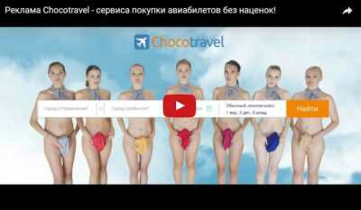 Travel Agency Uses Nude Flight Attendants In Ad Campaign