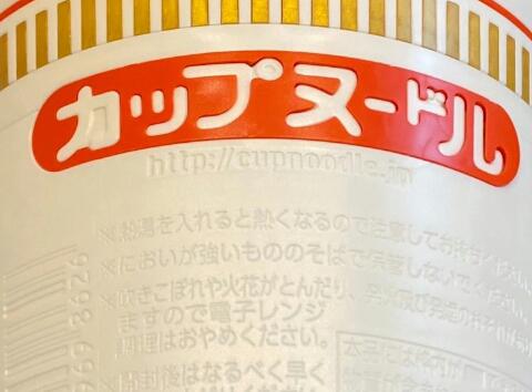 Unik, Jepang Punya Mainan Mie Ramen Rakitan yang Sangat Realistis lho!