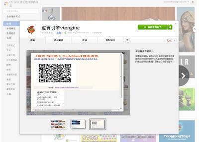 虛寶引擎 Chrome App