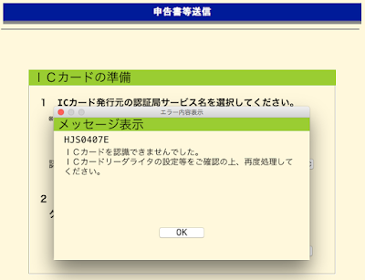 エラー: HJS0407E