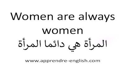 Women are always women المرأة هي دائما المرأة