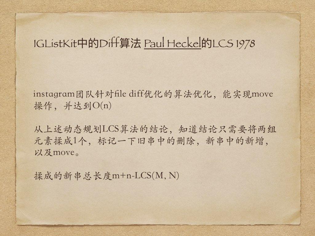 ListDiff 学习与分析.022