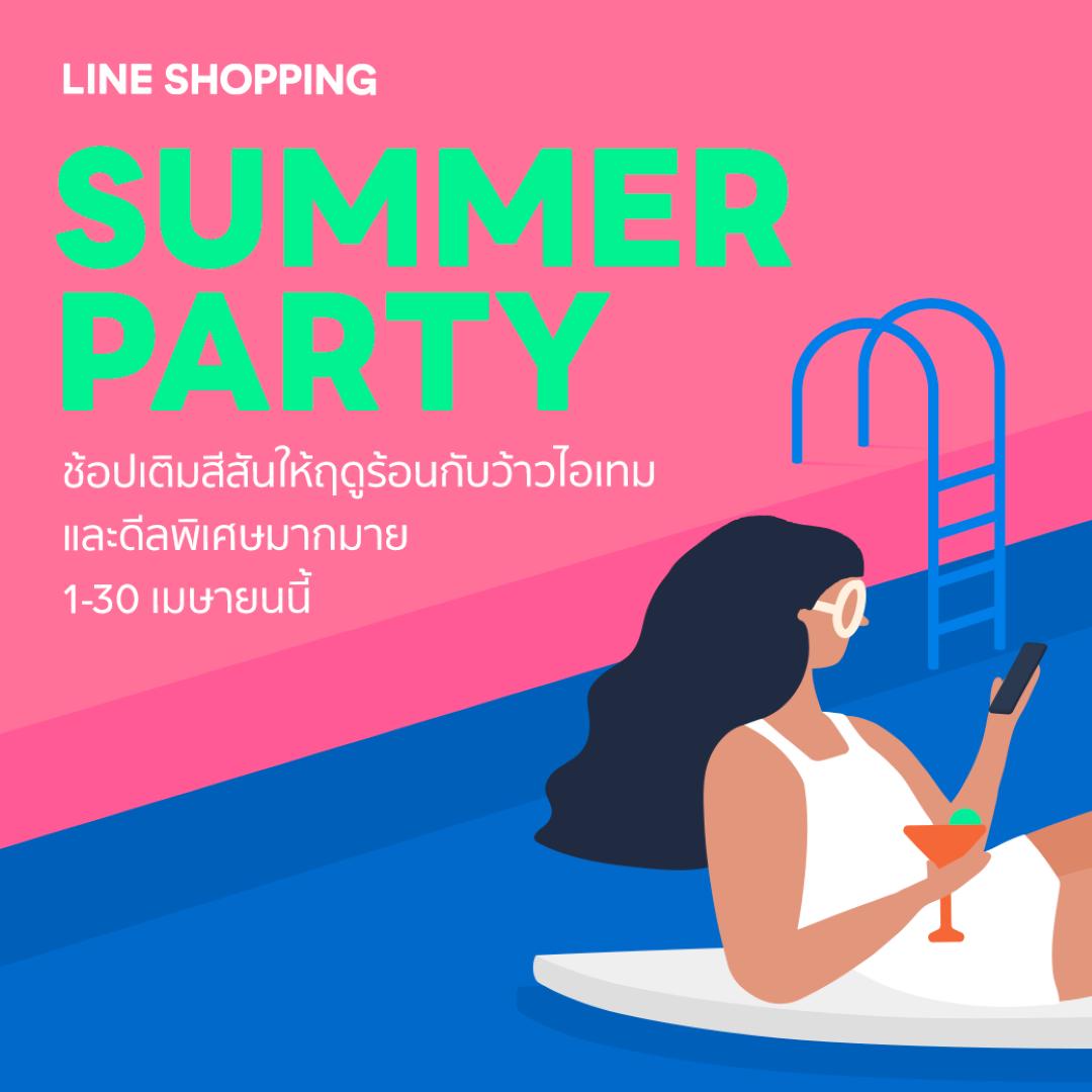 LINE SHOPPING เผย 5 อันดับซัมเมอร์ไอเทมสินค้าสุดปังพร้อมดีลฮอตโปรแน่นเอาใจทั้งร้านค้าและขาช้อป