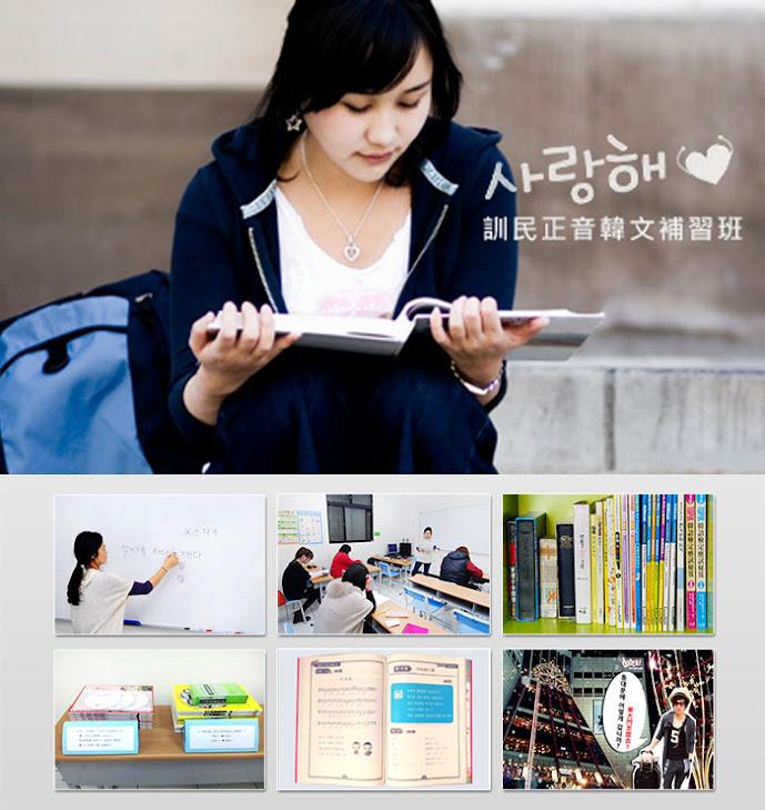 [訓民]韓語文法進階班(2)課程花絮
