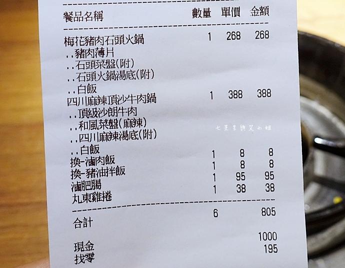 8 台中美食拾七火鍋 輕井澤火鍋