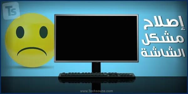 حل مشكل الشاشة السوداء