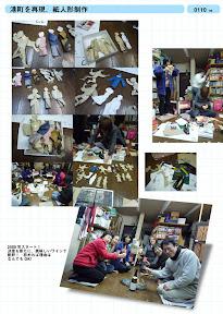 港町を再現、紙人形制作