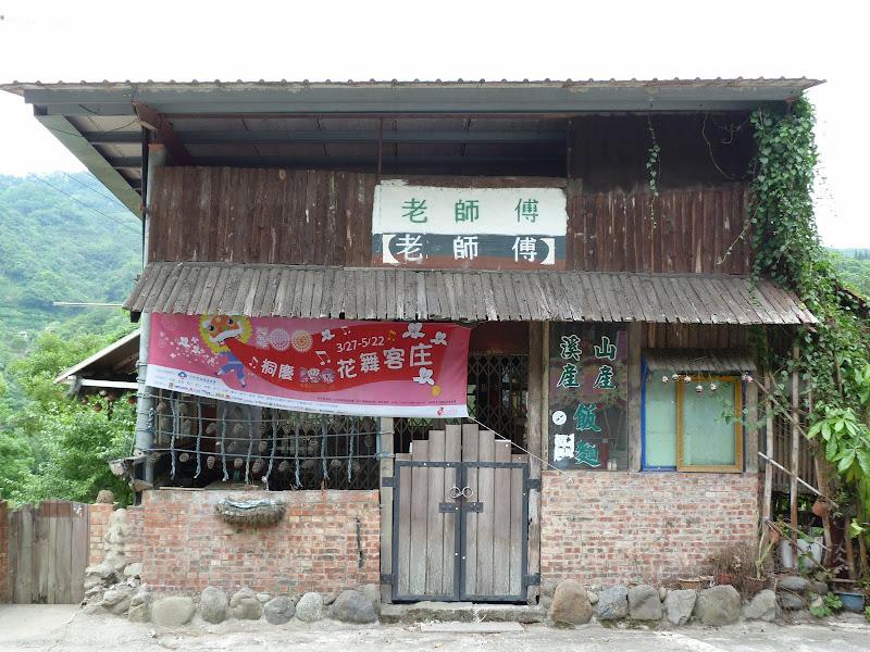 TAIWAN .la maison de lécrivain san mao - P1020348.JPG