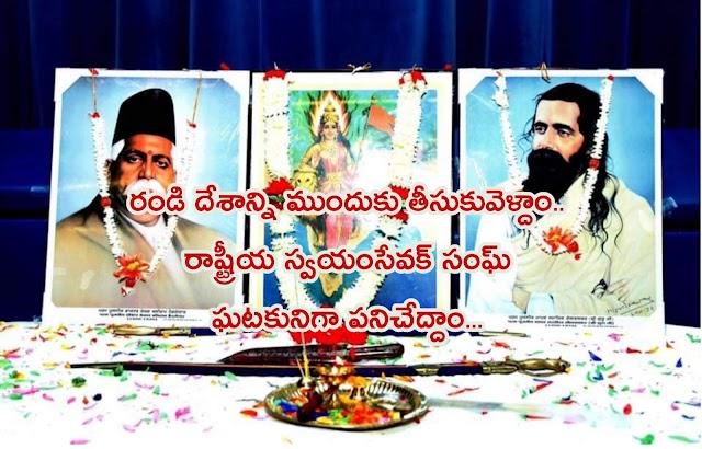 రండి దేశాన్ని ముందుకు తీసుకువెళదాం - రాష్ట్రీయ స్వయంసేవక సంఘ్ ఘటకునిగా చేరుదాం - రాంపల్లి మల్లిఖార్జున్ - about RSS in Telugu - megamindsindia